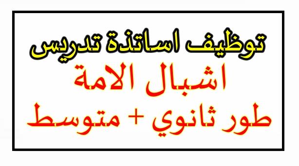 Photo of اعلان احتياجات استاذة للتدريس في اشبال الامة