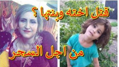 Photo of بجاية.. رجل يقتل شقيقته وابنتها ذات الـ5 سنوات بسبب الشعوذة؟!