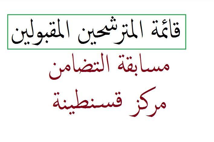 Photo of قائمة المترشحين لمسابقة التضامن مركز قسنطينة