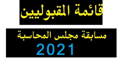 Photo of القائمة الاسمية للمترشحين الناجحيين في اختبار مسابقة مجلس المحاسية