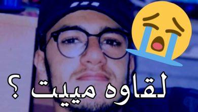 Photo of العثور على جثتة اليوتوبرز فكرينهو