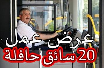 Photo of المؤسسة النقل الحافلات الجامعة غرداية توظف  ◾20 سائق حافلة