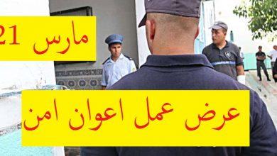 Photo of عرض عمل 16 عون امن وكالة تشغيل غليزان