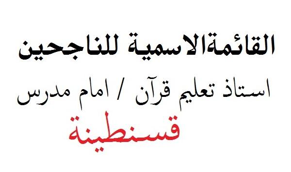 Photo of القائمةالاسمية للناجحين امام مدرس  و استاذ تعليم قرآن