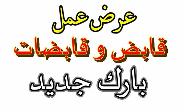 Photo of عرض عمل قابض و قابضات