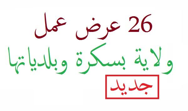Photo of عروض عمل بسكرة