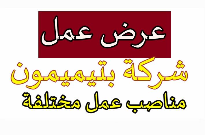 Photo of شركة ناشطة بتميمون تعلن عن عرض عمل بمختلف التخصصات