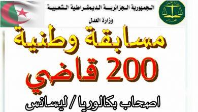Photo of مسابقة وطنية وزارة العدل بالقضاء