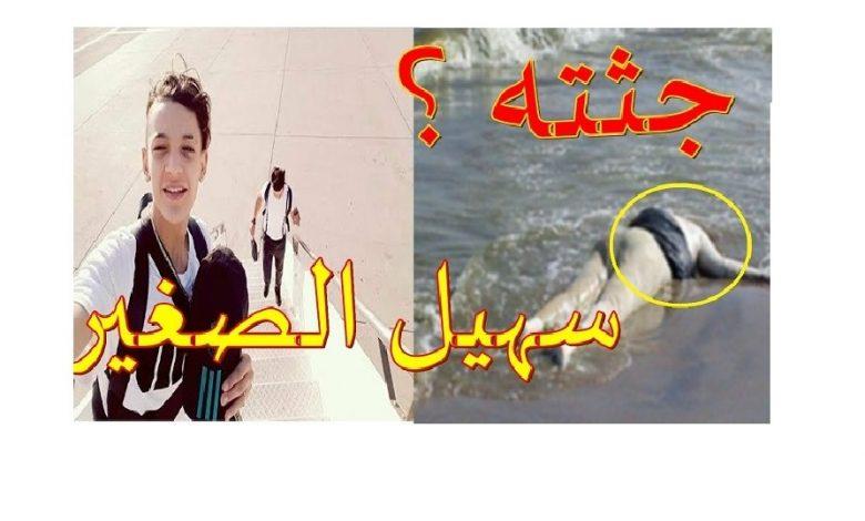 Photo of العثور على جثة سهيل الصغير