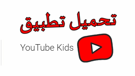 Photo of Download the Youtube kids application تحميل تطبيق يوتيوب اطفال