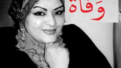 Photo of نعيمة عبابسة في ذمة الله