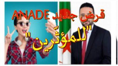 Photo of قرض جديد للشباب ANADE