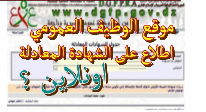 Photo of موقع المديرية العامة للوظيفة العمومي الجزائري