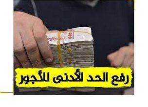 Photo of رفع الحد الادنى للاجر الوطني المضمون