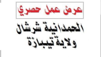Photo of عرض عمل ميناء الحمدانية شرشال ولاية تيبازة