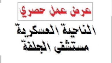 Photo of عرض عمل مستشفى الناحية العسكرية الاولى الجلفة