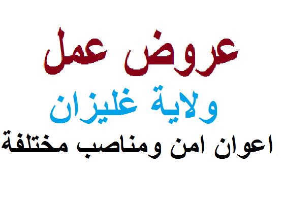 Photo of عروض عمل ولاية غيليزان