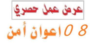 Photo of عرض عمل اعوان امن