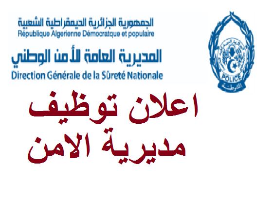 Photo of مسابقة توظيف اعوان شرطة مديرية الامن ماي 2021
