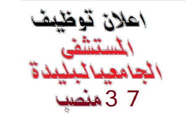 Photo of اعلان توظيف المستشفى الجامعي البليدة