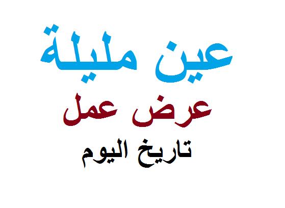 Photo of عروض عمل عين مليلة