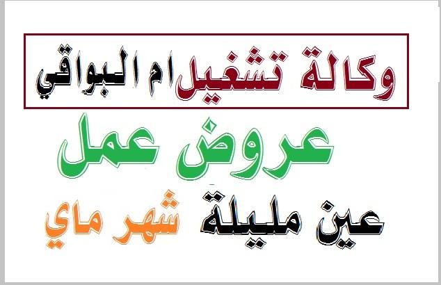 Photo of عروض عمل وكالة تشغيل عين مليلة ام البواقي