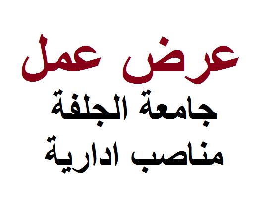 Photo of اعلان توظيف بجامعة الجلفة