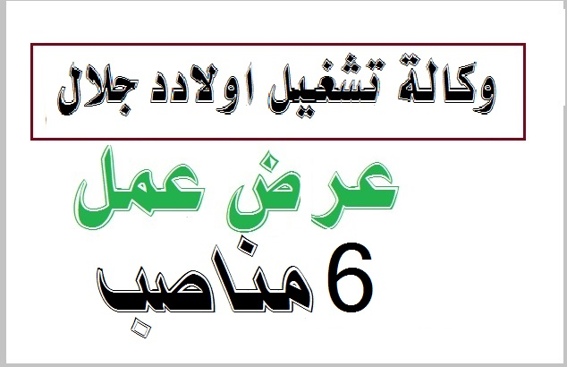 Photo of عروض عمل وكالة تشغيل ولاية اولاد جلال