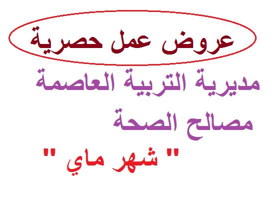 Photo of اعلان توظيف مديرية التربية وسط العاصمة +مصالح الصحة
