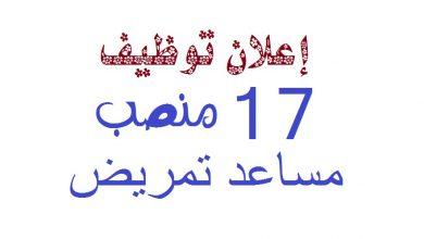 Photo of اعلان توظيف مساعد تمريض في الصحة العمومية