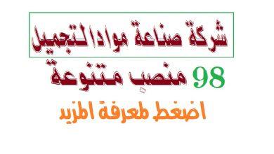 Photo of عرض عمل 98 شركة ابو سعد لصناعة مواد التجميل