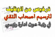 Photo of رخضة لترسيم الادماج اصحاب تقني في منصب عون ادارة رئيسي