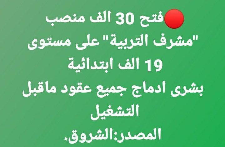 Photo of 30 الف منصب جديد مشرف تربية في الطور الابتدائي