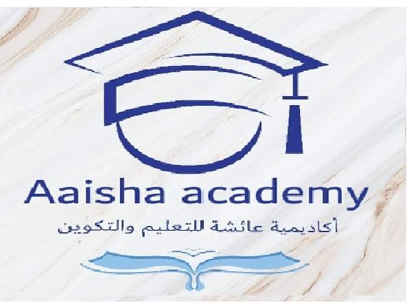 Photo of أكاديمية عائشة للتعليم و التكوين عن إفتتاح باب التوظيف