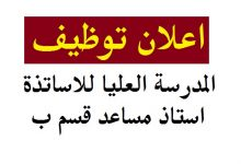 Photo of اعلان عن مسابقة توظيف في سلك الاساتذة المساعدين قسم(ب)