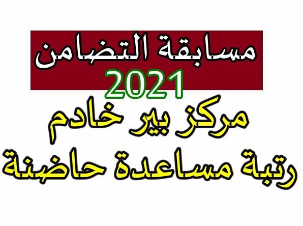 Photo of رتبة مساعدة حاضنة معهد بير خادم العاصمة مسابقة التضامن