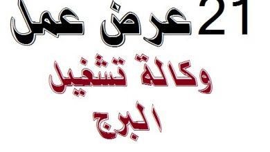 Photo of عروةض عمل مختلفة ولاية البرج