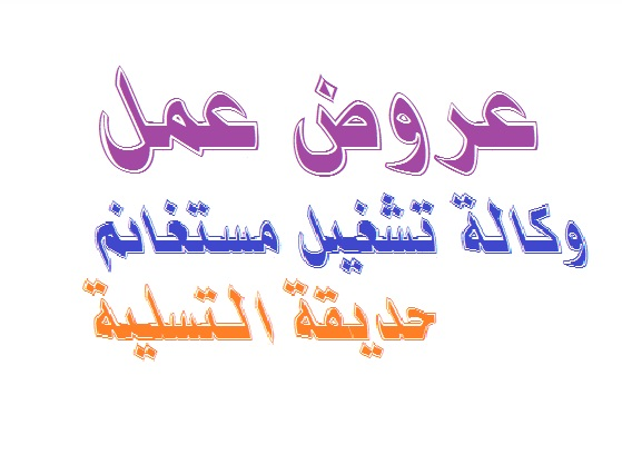 Photo of عروض عمل وكالة تشغيل مستغانم