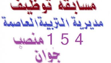 Photo of اعلان توظيف مديرية التربية شرق الجزائر جوان 2021