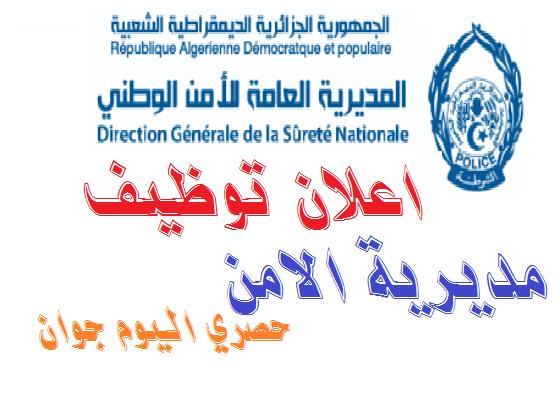 Photo of اعلان توظيف مستخدمين شبيهين في قطاع الامن