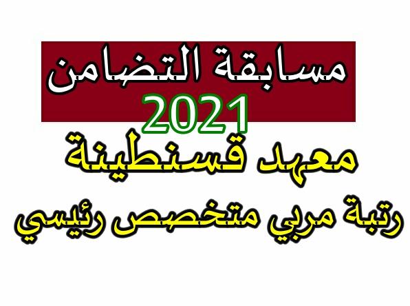 Photo of نتائج مسابقة التضامن رتبة مربي متخصص رئيسي معهد قسنطينة