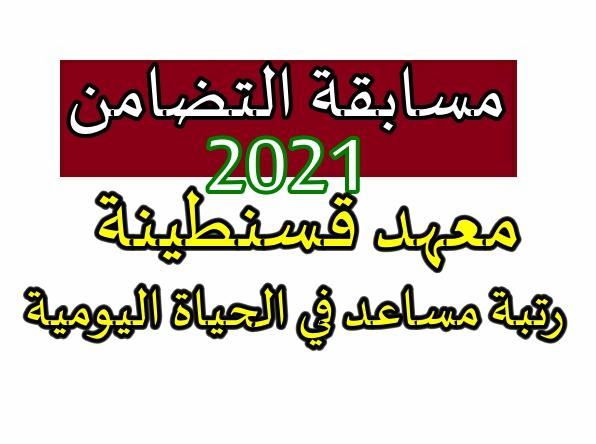 Photo of رتبة مساعد في الحياة اليومية معهد قسنطينة