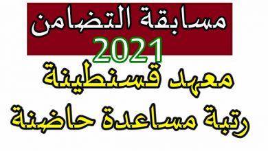 Photo of رتبة مساعدة حاضنة معهد قسنطينة مسابقة التضامن