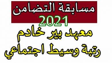 Photo of رتبة وسيط اجتماعي معه بير خادم العاصمة