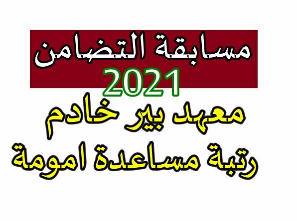 Photo of رتبة مساعدة امومة معهد بير خادم العاصمة مسابقة التضامن