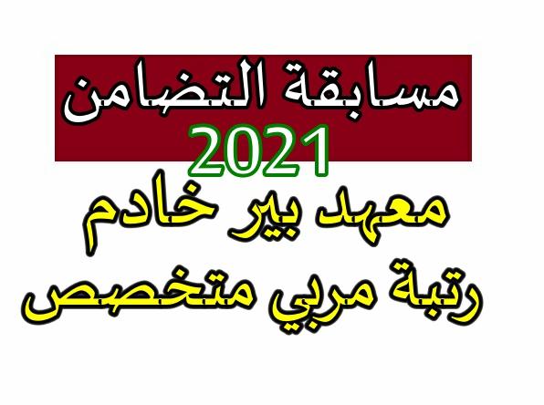 Photo of رتبة مربي متخصص معهد بير خادم  العاصمة