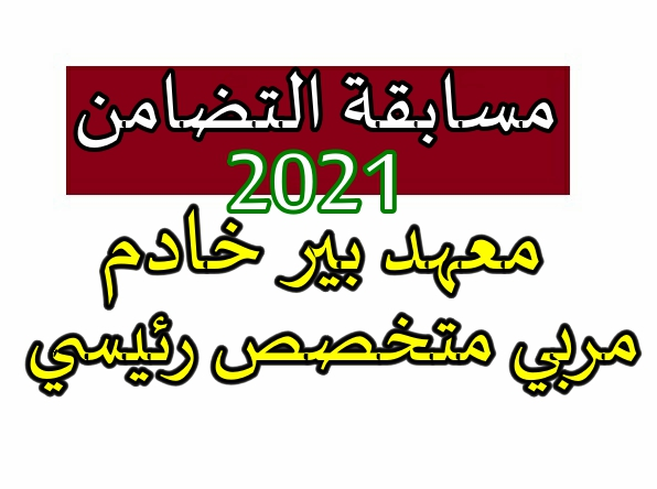 Photo of رتبة مربي متخصص رئيسي معهد بير خادم مسابقة التضامن
