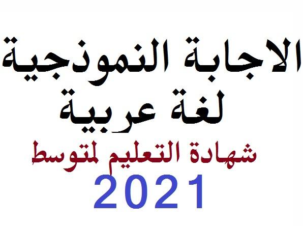 Photo of الاجابة النموذجية لموضوع اللغة العربية شهادة التعليم الملتوسط 2021