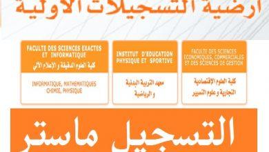 Photo of تسجيلات الماستر جامعة الشلف للموسم الدراسي 2021 2022