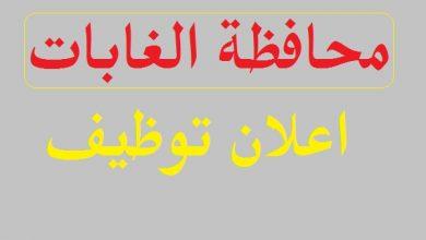 Photo of اعلان توظيف محافظة الغابات